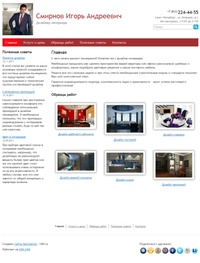Создать сайт по дизайну интерьера